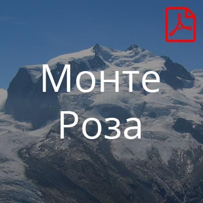 Подробный список снаряжения и описание программы для восхождения на гору Монте-Роза