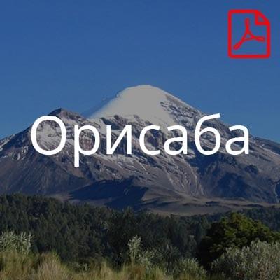 Подробный список снаряжения и описание программы для восхождения на вулкан Орисаба