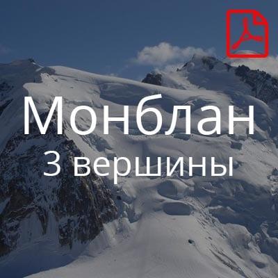 Подробный список снаряжения и описание программы для восхождения на Монблан через траверс трех вершин