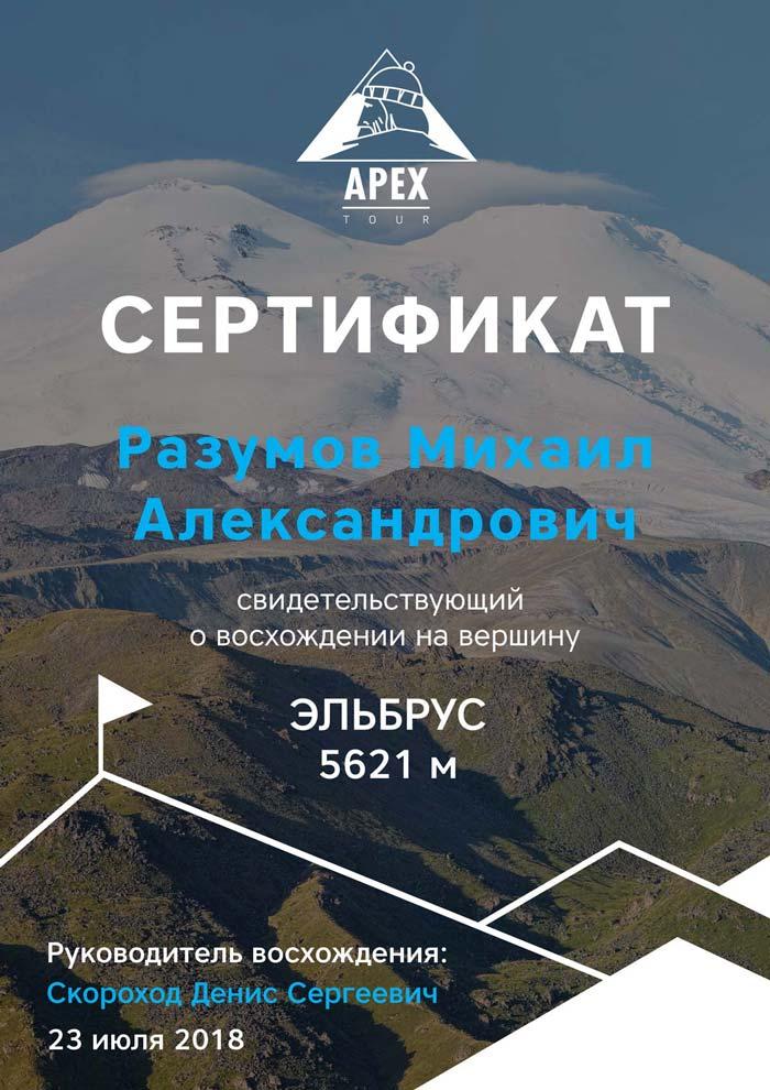 После восхождения каждый участник получает сертификат о восхождении на Эльбрус с севера