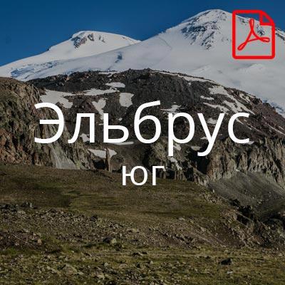 Подробный список снаряжения и описание программы восхождения на Эльбрус с юга