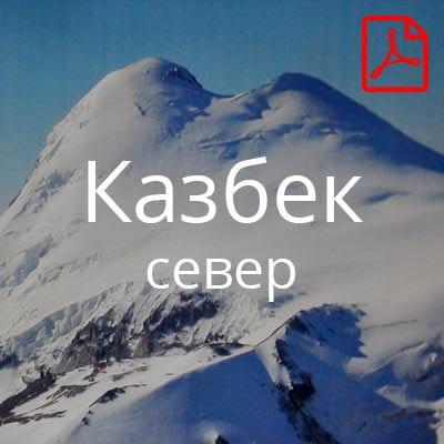 Подробный список снаряжения и описание программы восхождения на Казбек с севера