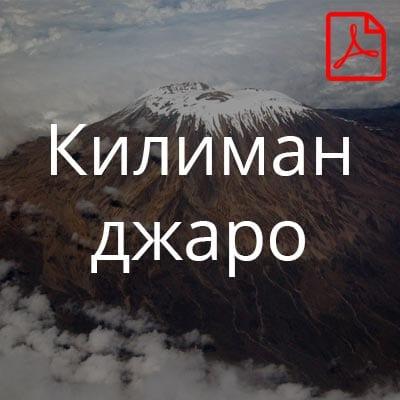 Подробный список снаряжения и описание программы для восхождения на Килиманджаро