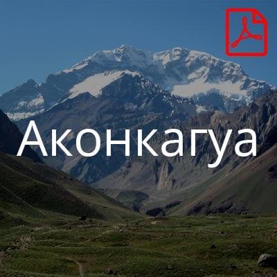 Подробный список снаряжения и описание программы для восхождения на Аконкагуа