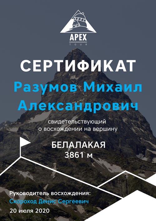 После восхождения каждый участник получает сертификат о восхождении на гору Белалакая