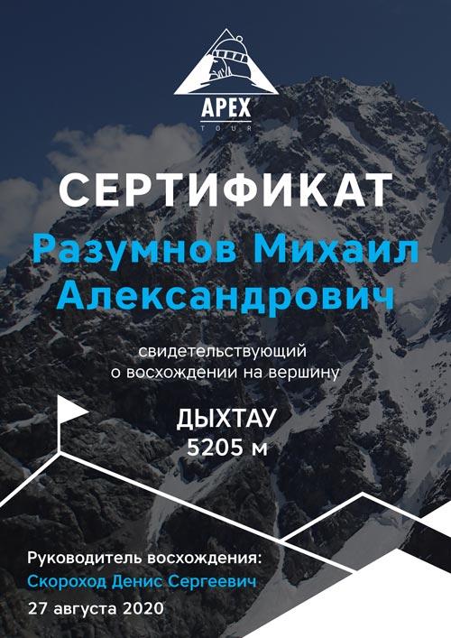 После восхождения каждый участник получает сертификат о восхождении на гору Дыхтау