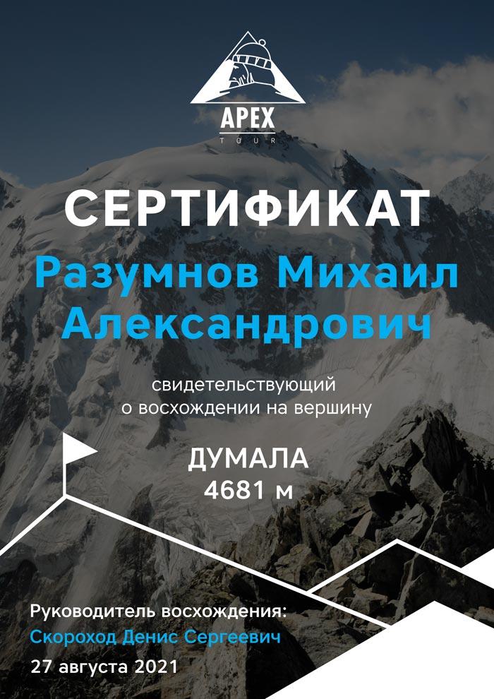 После восхождения каждый участник получает сертификат о восхождении на гору Думала